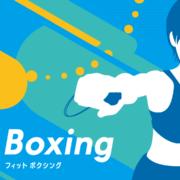 【電撃調べ】Nintendo Switch用ソフト『Fit Boxing』の国内販売本数が5万本を突破!