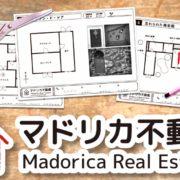 『マドリカ不動産』のギフトテンインダストリが「本」をテーマにしたソフトを開発へ。