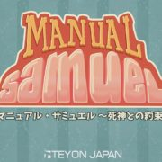 Switch版『マニュアル・サミュエル ~死神との約束~』の紹介映像が公開!