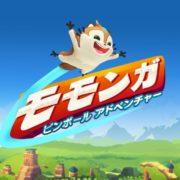 Switch版『モモンガ ピンボール アドベンチャー』が2018年10月18日から配信開始!