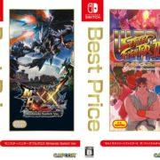『モンスターハンターダブルクロス Nintendo Switch Ver.』と『ウルトラストリートファイターII ザ・ファイナルチャレンジャーズ』のBest Price版が2018年11月に発売決定!