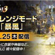 PS4&Switch用ソフト『無双OROCHI3』のDLC チャレンジモード「暴風」の紹介映像が公開!