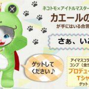3DS&Switch用ソフト『ネコ・トモ』のSide-Mコラボ衣装 プレイ動画が公開!