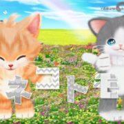 3DS&Switch用ソフト『ネコ・トモ』のテレビCMが公開!3DS版の発売日も決定!