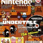 「UNDERTALE ファンセレクションCD」が付属した『Nintendo DREAM 2018年12月号』は増刷の予定なし。欲しい方は早めに