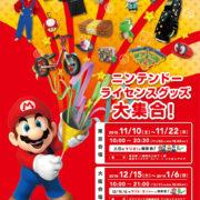 任天堂ライセンスグッズを集めた期間限定販売コーナーが11月10日より随時開催決定!
