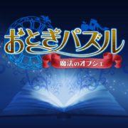 Switch用ソフト『おとぎパズル ~魔法のオブジェ~』が2018年10月25日に配信決定!アラジン・白雪姫・シンデレラ・アリスなどをテーマにしたパズルゲーム!