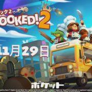 Switch用ソフト『Overcooked2 – オーバークック2』のパッケージ版が2018年11月29日に発売決定!