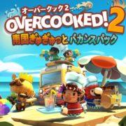 Switch用ソフト『Overcooked2 – オーバークック2』の追加コンテンツ「南国ぎゅぎゅっとバカンスパック」が10月4日より配信開始!