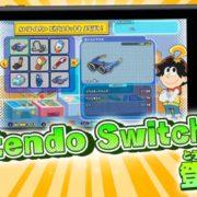 Nintendo Switch用ソフト『ピカちんキット ゲームでピラメキ大作戦!』のPV&テレビCMが公開!