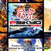 Switch用ソフト『彩京コレクション Vol.1』に収録される「ガンバード」のスマートフォン向け壁紙が配布開始!