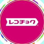 Nintendo Switch版『レコチョク』が2018年10月12日より配信開始!