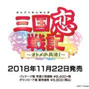Switch版『三国恋戦記~オトメの兵法!~』のオープニングムービーが公開!