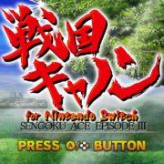 彩京のシューティングゲーム『戦国キャノン for Nintendo Switch』が2018年10月18日に配信決定!