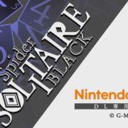 Switch用ソフト『スパイダーソリティア BLACK』の紹介映像が公開!