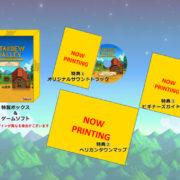 農場シミュレーション『スターデューバレー コレクターズ・エディション』が2019年1月31日に発売決定!