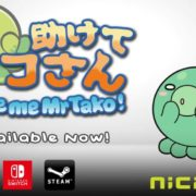 Switch&PC用ソフト『助けてタコさん』の海外ローンチトレーラーが公開!