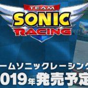 『チームソニック レーシング』の国内発売日が2019年に延期に。