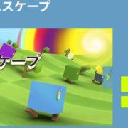 Switch用ソフト『テトラのエスケープ』の体験版が2018年10月11日から配信開始!ブロックがテーマのパズルゲーム