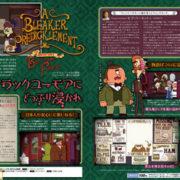 【更新】Switch版『バートラム・フィドルの冒険 エピソード2: 惨々たる誤算』の配信日が2018年11月22日に決定!