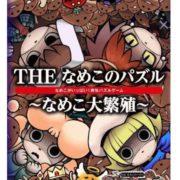 Switch用ソフト『THE なめこのパズル ~なめこ大繁殖~』が2018年12月20日に発売決定!予約も開始