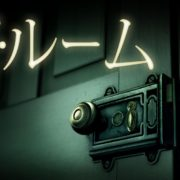 Switch版『The Room』の国内配信日が2018年10月18日に決定!さまざまな賞を獲得した脱出ゲーム