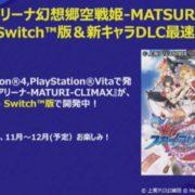 Nintendo Switch版『東方スカイアリーナ』の発売日が2018年11月~12月ごろに決定!