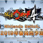 『妖怪ウォッチ4』の東京ゲームショウ2018Ver. PV&プレイ映像が公開!