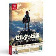 『ゼルダの伝説 ブレス オブ ザ ワイルド ~冒険ガイドブック付き~』が2018年11月9日に発売決定!