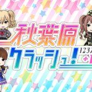 Switch用ソフト『秋葉原クラッシュ! 123ステージ+1』のバージョン1.0.1が配信開始!