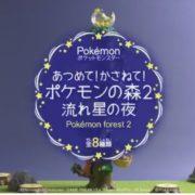 リーメントから発売される『あつめて!かさねて!ポケモンの森2 流れ星の夜』の紹介映像が公開!