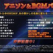 『ドラゴンボール ファイターズ』のアニソン&BGMパック2 PVが公開!