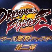 『ドラゴンボール ファイターズ』の無料アップデート第2弾 PVが公開!PS4&Xbox One版は配信開始!Switch版は後日対応