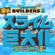 『ドラゴンクエストビルダーズ2 破壊神シドーとからっぽの島』の「夢のスライム巨大化プロジェクト」紹介ムービーが公開!