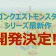 『ドラゴンクエスト モンスターズ』シリーズの最新作が家庭用ゲーム機向けとして開発決定!