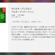 『マリオオープンゴルフ フルオープンバージョン』は現時点で日本でのみの配信に。