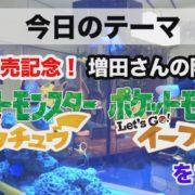 ゲームフリーク公式チャンネルにて増田順一さんらによる『ポケモン ピカ・ブイ』プレイ動画が公開!
