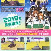PS4版『ガールズ&パンツァー ドリームタンクマッチ』は有料アップデートでDX版に対応へ。