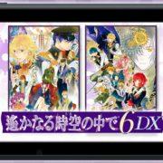 Switch用ソフト『遙かなる時空の中で6 DX』が2019年3月14日に発売決定!