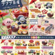 【更新】リーメントから『星のカービィ カービィのプププ茶屋 ~ふわふ和コレクション~』が2019年2月18日に発売決定!