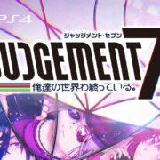 PS4&Switch用ソフト『JUDGEMENT 7 俺達の世界わ終っている。』の公式サイトが公開!