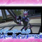 Switch用ソフト『仮面ライダー クライマックススクランブル ジオウ』のテレビCMが公開!