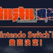 Switch版『キルラキル ザ・ゲーム -異布-』が発売決定!人気アニメ『キルラキル』を原作とするアクションゲーム