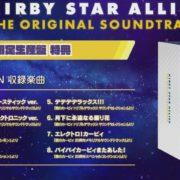 『星のカービィ スターアライズ オリジナルサウンドトラック』のPLAYBUTTON収録曲 紹介映像が公開!