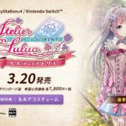 PS4&Switch用ソフト『ルルアのアトリエ ~アーランドの錬金術士4~』の発売が2019年3月20日に決定!
