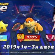 『マリオテニス エース』の「チコ/ブンブン/ポリーン」紹介ムービーが公開!