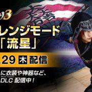 PS4&Switch用ソフト『無双OROCHI3』のDLC チャレンジモード「流星」の紹介映像が公開!