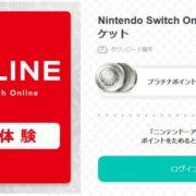 「マイニンテンドー」に『Nintendo Switch Online 7日間無料体験チケット』ギフトなどが追加!