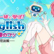 Nintendo Switch用ソフト『ナナミと一緒に学ぼ!English 上達のコツ 理論編』が2018年11月1日から配信開始!