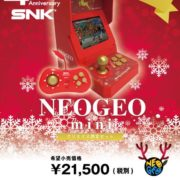 『NEOGEO mini クリスマス限定版』の予約開始日が2018年11月19日に決定!全世界15,000台限定生産に・・・